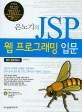 (은노기의) JSP 웹 프로그래밍 입문