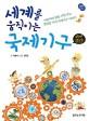 (세계를 움직이는) 국제기구  : 교과 연계 도서  : 어린이의 꿈을 키워 주는 열일곱 가지 국제기구 이야기