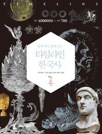 (세계사와 함께 보는) 타임라인 한국사. 1, BC4000000~AD700