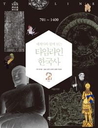 (세계사와 함께 보는) 타임라인 한국사. 2, 701~1400