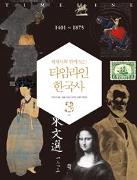 (세계사와 함께 보는) 타임라인 한국사. 3, 1401~1875