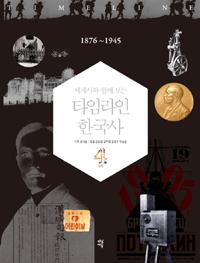 (세계사와 함께 보는) 타임라인 한국사. 4, 1876~1945