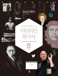 (세계사와 함께 보는) 타임라인 한국사. 5, 1945-2010