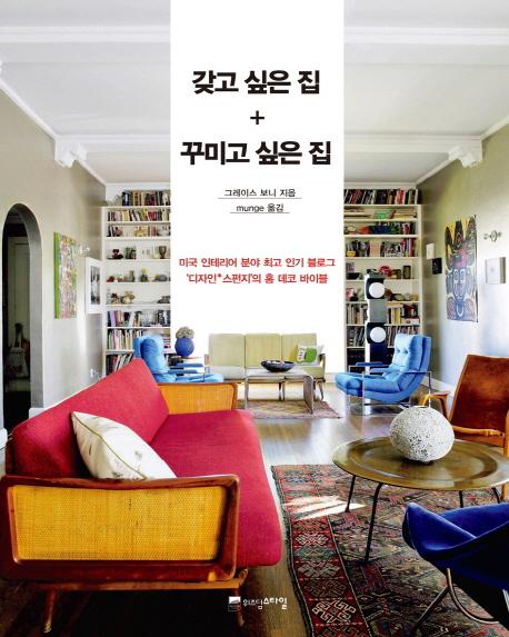 갖고 싶은 집 + 꾸미고 싶은 집  : 미국 인테리어 분야 최고 인기 블로그 '디자인*스펀지'의 홈 데코 바이블
