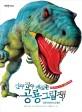 (진짜 진짜 재밌는)공룡 그림책 : 처음 만나는 신기한 공룡의 세계!
