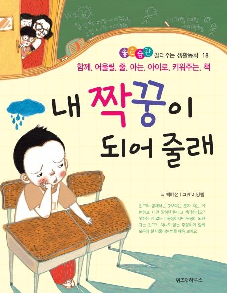 내 짝꿍이 되어 줄래 : 함께 어울릴 줄 아는 아이로 키워주는 책