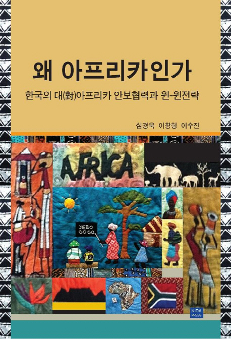 왜 아프리카인가 : 한국의 대(對) 아프리카 안보협력과 윈-윈전략