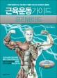 근육운동가이드 프리에이트