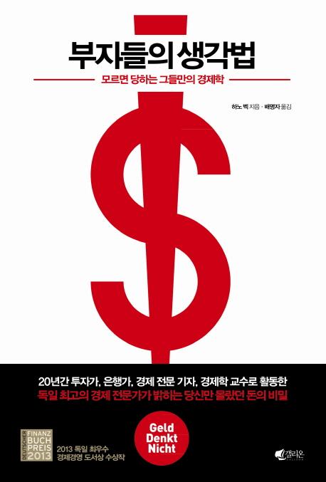 부자들의 생각법 : 모르면 당하는 그들만의 경제학 이미지