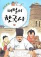 (이두호의) 머털이 한국사. 7:, 조선시대 후기