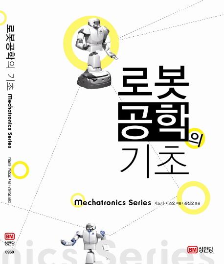 로봇공학의 기초