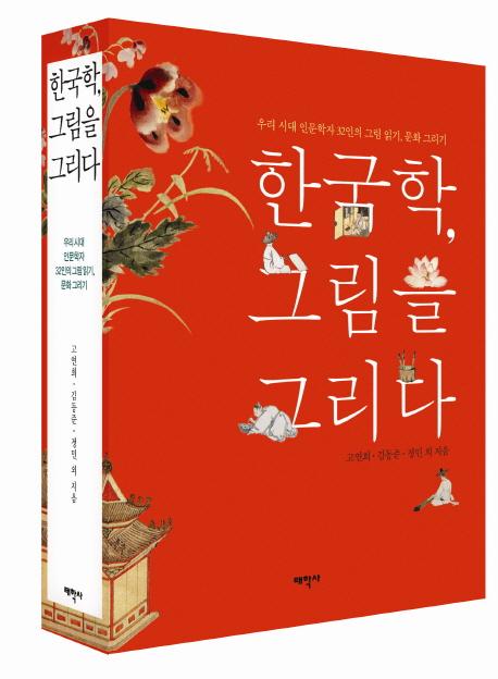 한국학, 그림을 그리다 : 우리 시대 인문학자 32인의 그림 읽기, 문화 그리기