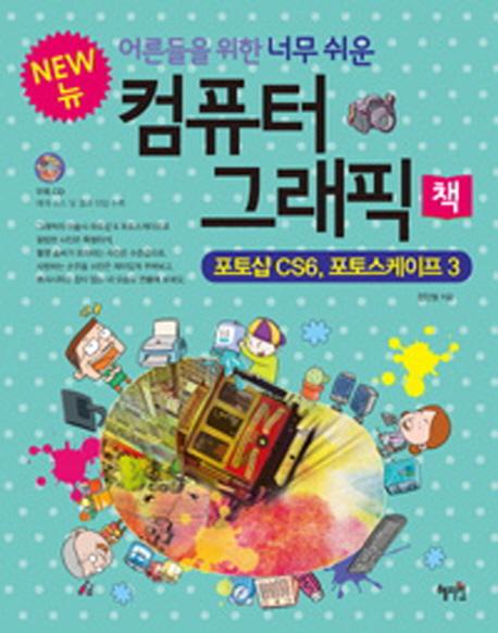 (뉴 어른들을 위한 너무 쉬운) 컴퓨터 그래픽 책 : 포토샵 CS6, 포토스케이프 3