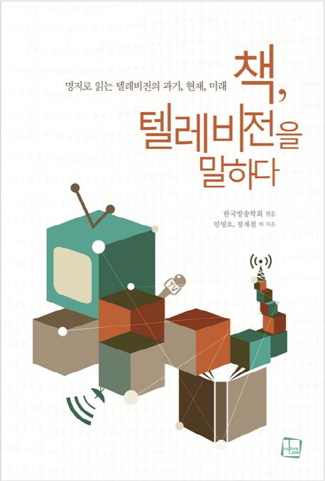 책, 텔레비전을 말하다 : 명저로 읽는 텔레비전의 과거, 현재, 미래