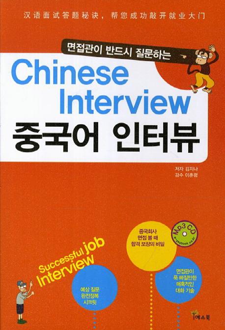 (면접관이 반드시 질문하는) 중국어 인터뷰 = Chinese interview