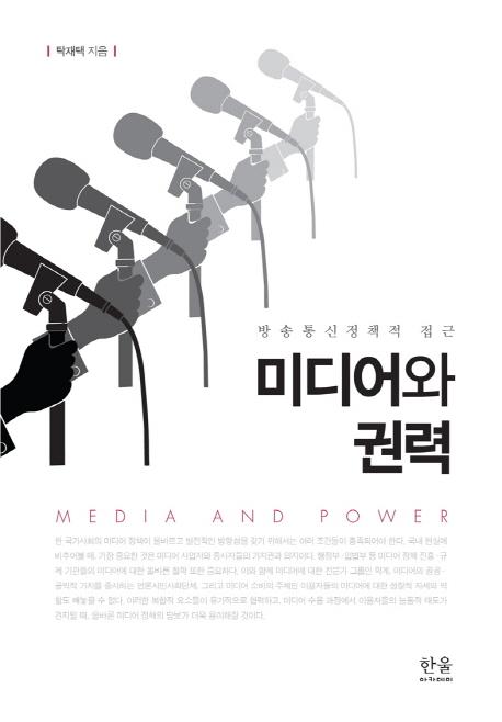 미디어와 권력 = Media and power : 방송통신정책적 접근