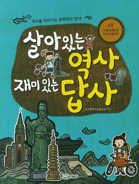 살아있는 역사 재미있는 답사. 2, 고려시대부터 조선시대까지