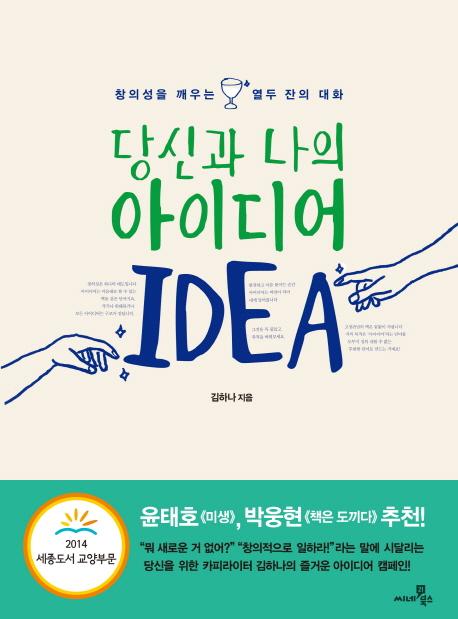 당신과 나의 아이디어 : 창의성을 깨우는 열두 잔의 대화 = IDEA