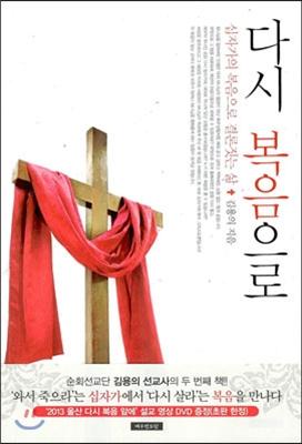 다시 복음으로 : 십자가의 복음으로 결론짓는 삶