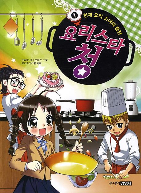 요리스타 청. 1, 천재 요리 소녀의 등장