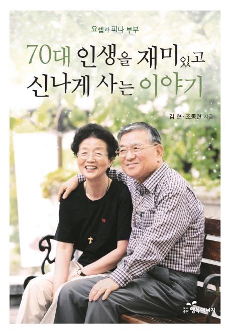 (요셉과 피나 부부) 70대 인생을 재미있고 신나게 사는 이야기