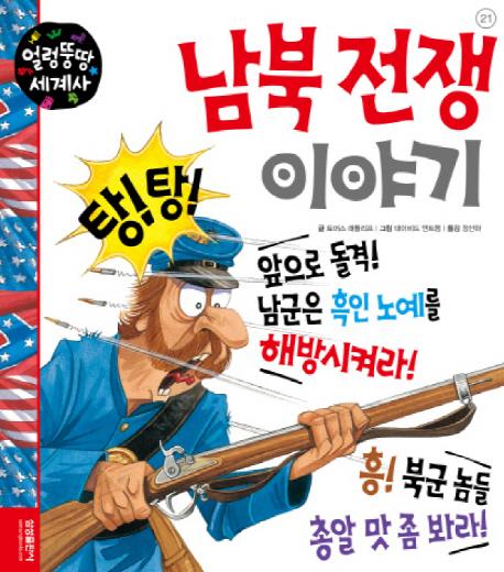 남북 전쟁 이야기