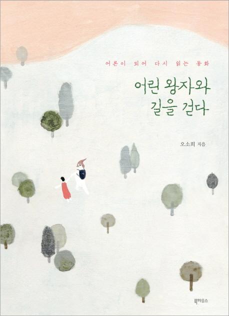 어린 왕자와 길을 걷다 : 어른이 되어 다시 읽는 동화