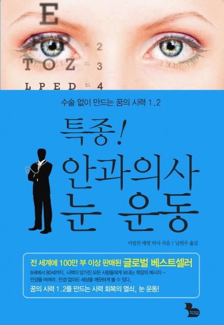 특종! 안과의사 눈 운동 : 수술 없이 만드는 꿈의 시력 1.2