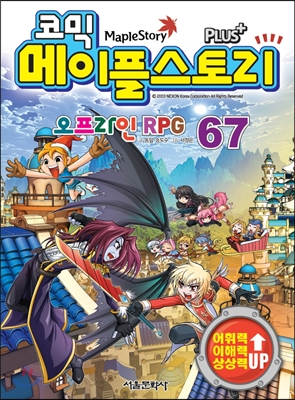 (코믹)메이플스토리 오프라인 RPG. 67