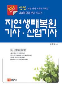 자연생태복원기사·산업기사. [2014]