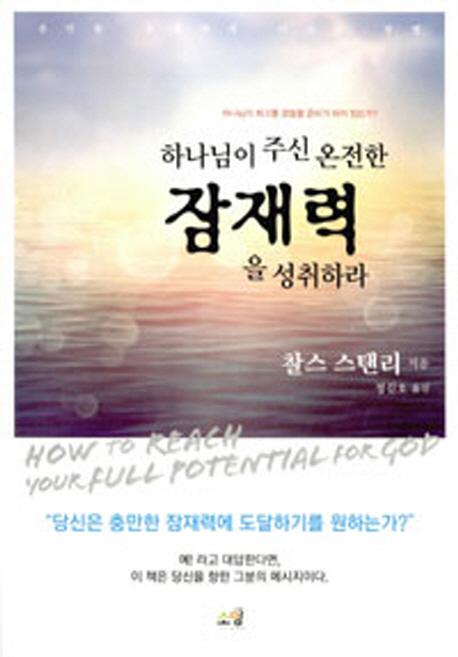 하나님이 주신 온전한 잠재력을 성취하라 : 충만한 잠재력에 이르는 방법