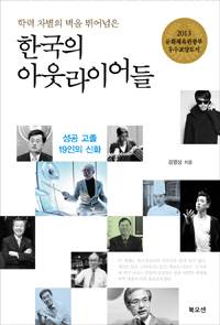 (학력 차별의 벽을 뛰어넘은) 한국의 아웃라이어들 :  성공 고졸 19인의 신화