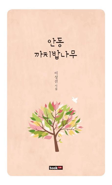 안동 까치밥나무
