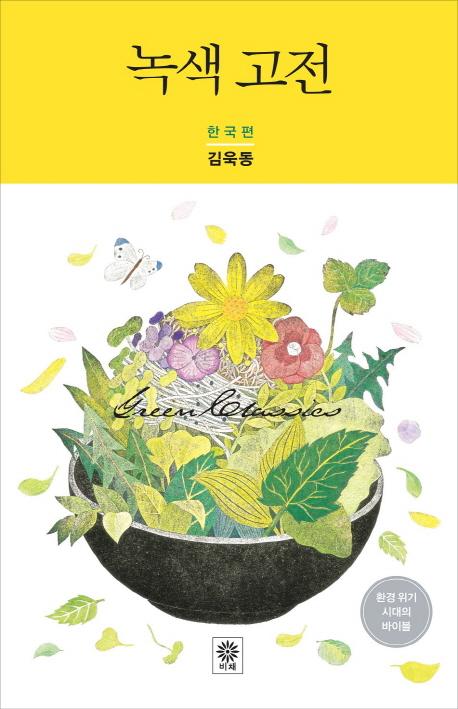 녹색 고전 = Green classics, 한국편