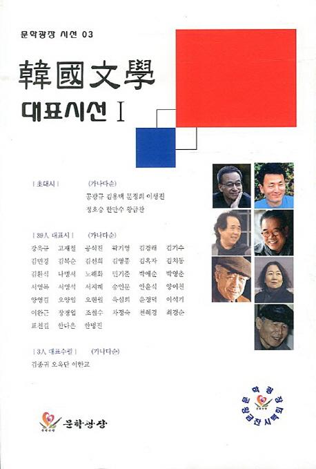 韓國文學 대표시선. 1