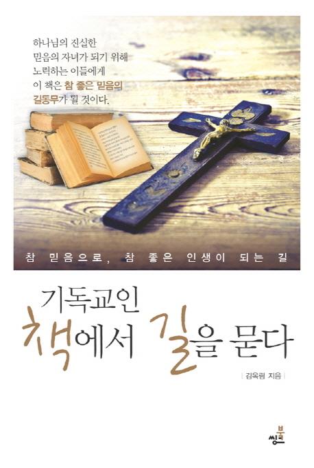 기독교인 책에서 길을 묻다 :  참 믿음으로, 참 좋은 인생이 되는 길