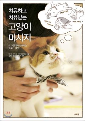 (치유하고 치유받는)고양이 마사지 : 내 고양이와 함께하는 행복한 시간