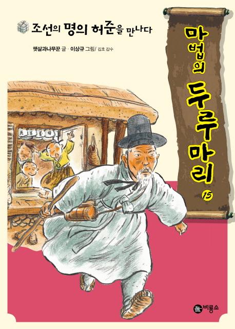 조선의 명의 허준을 만나다. 15, 조선의 명의 허준을 만나다