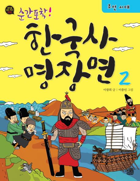 순간 포착! 한국사 명장면. 2, 조선시대