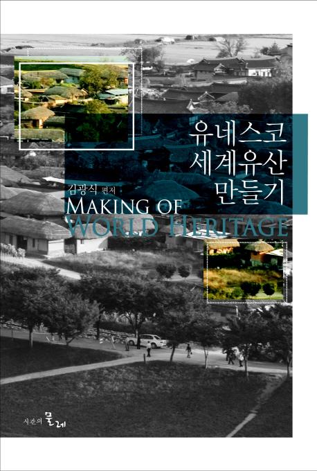 유네스코 세계유산 만들기 = Making of UNESCO world heritage