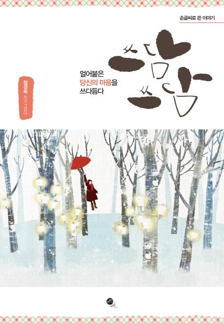 쓰담쓰담 : 얼어붙은 당신의 마음을 쓰다듬다