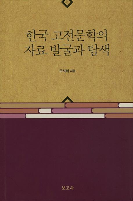 한국 고전문학의 자료 발굴과 탐색