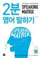 (과학적 3단계 영어 스피킹 훈련 프로그램 speaking matrix) 2분 영어 말하기