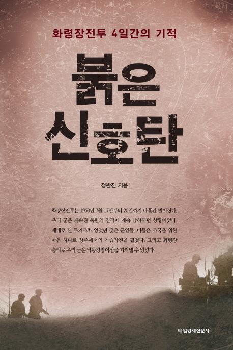 붉은 신호탄 : 화령장전투 4일간의 기적
