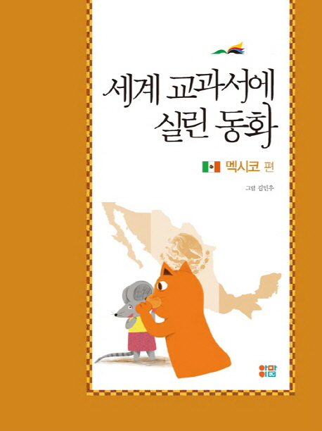 세계 교과서에 실린 동화. [4], 멕시코편