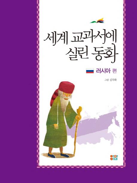 세계 교과서에 실린 동화. [3], 러시아편