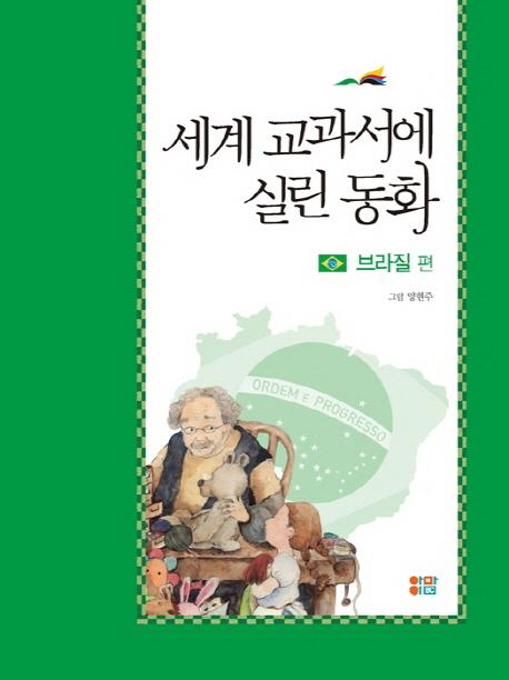 세계 교과서에 실린 동화. [6], 브라질편
