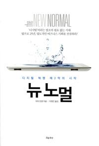 뉴 노멀 : 디지털 혁명 제 2막의 시작
