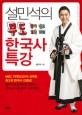 설민석의 무도(무지 쉽고 도움 되는) 한국사 특강