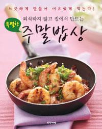 (외식하지 않고 집에서 만드는 특별한) 주말밥상 : 느긋하게 만들어 여유롭게 먹는다!